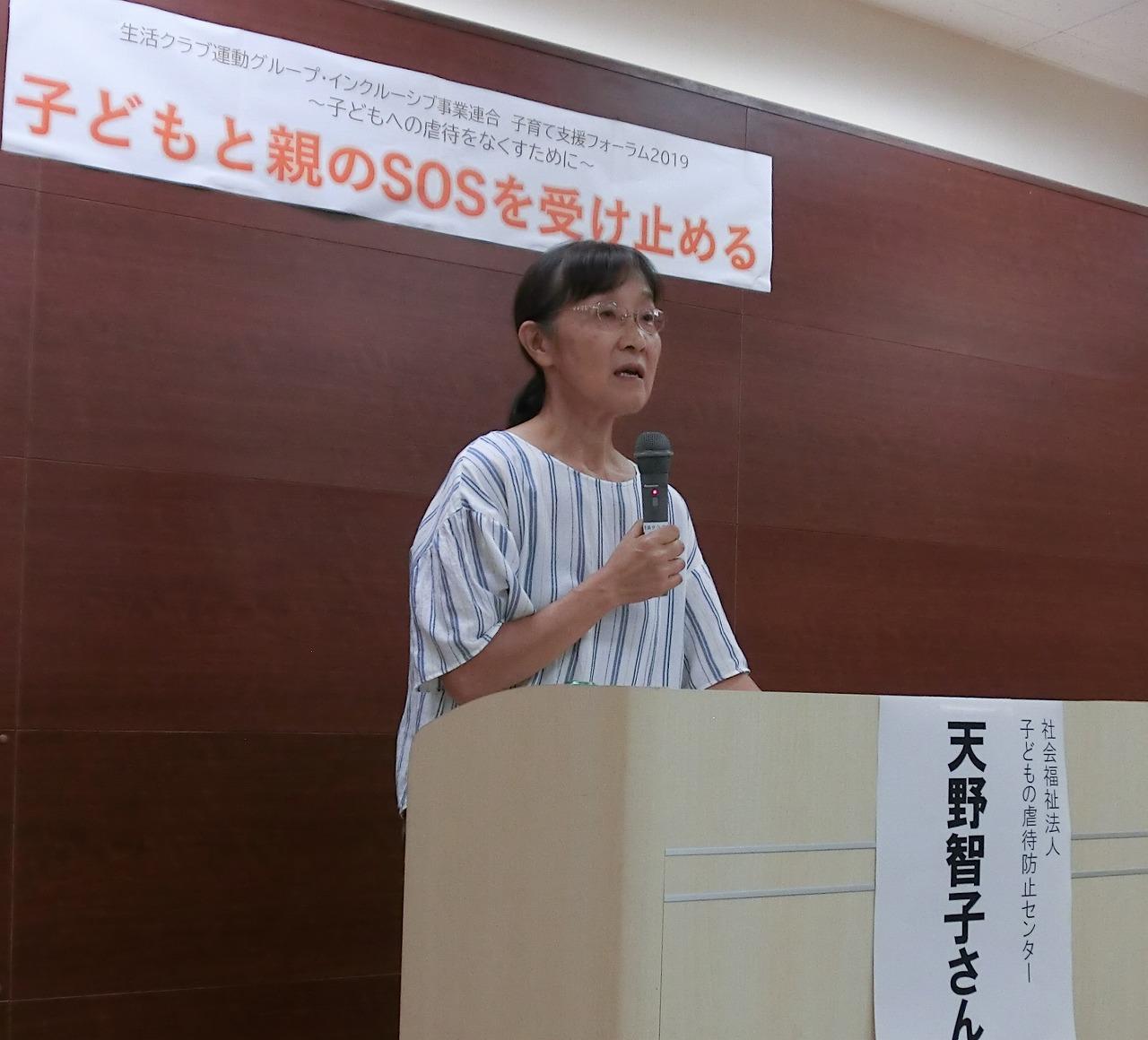 講師の天野智子さん(社・福)子どもの虐待防止センター相談員